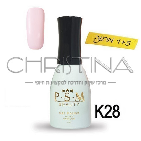 לק ג'ל P.S.M Beauty גוון - K28