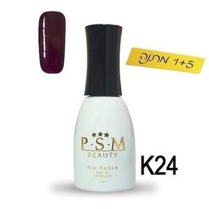 לק ג'ל P.S.M Beauty גוון - K24