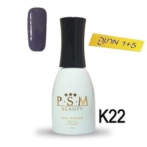 לק ג'ל P.S.M Beauty גוון - K22