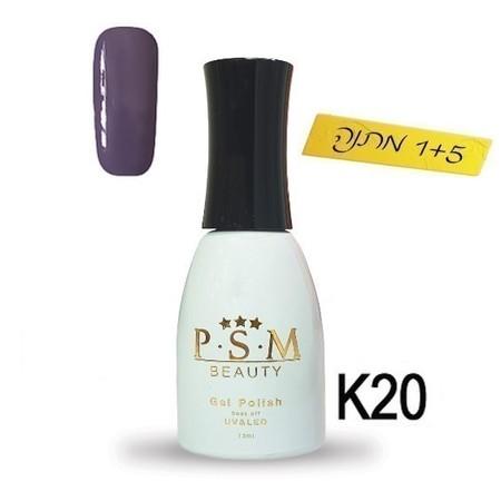 לק ג'ל P.S.M Beauty גוון - K20