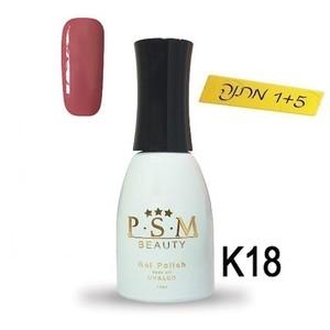 לק ג'ל P.S.M Beauty גוון - K18