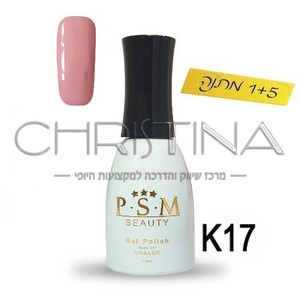 לק ג'ל P.S.M Beauty גוון - K17