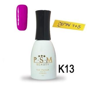 לק ג'ל P.S.M Beauty גוון - K13