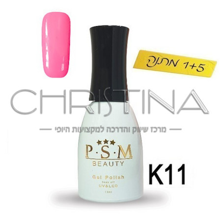 לק ג'ל P.S.M Beauty גוון - K11