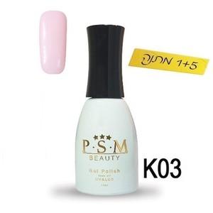 לק ג'ל P.S.M Beauty גוון - K03