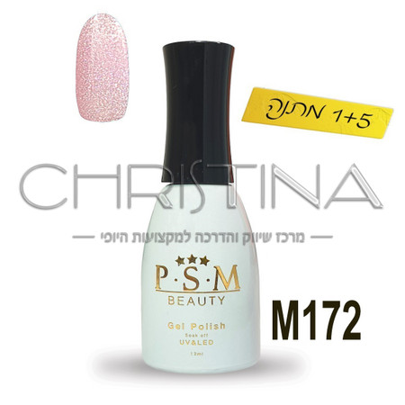 לק ג'ל P.S.M Beauty גוון - M172