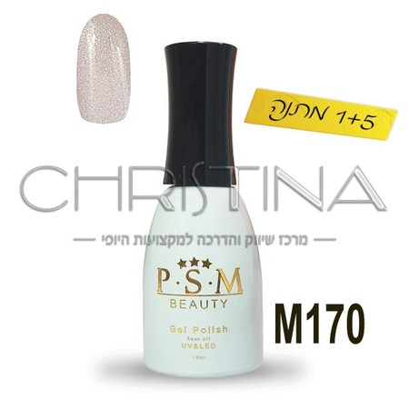 לק ג'ל P.S.M Beauty גוון - M170