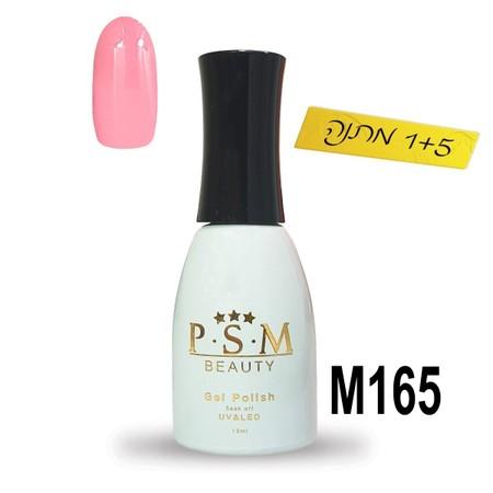 לק ג'ל P.S.M Beauty גוון - M165