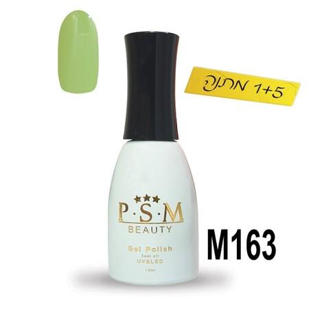 לק ג'ל P.S.M Beauty גוון - M163
