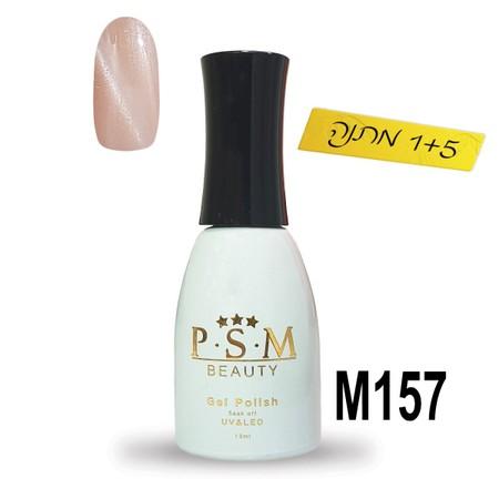 לק ג'ל P.S.M Beauty גוון - M157