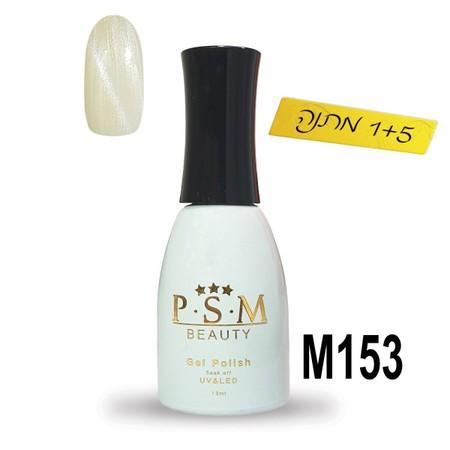 לק ג'ל P.S.M Beauty גוון - M153