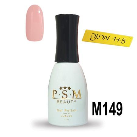 לק ג'ל P.S.M Beauty גוון - M149