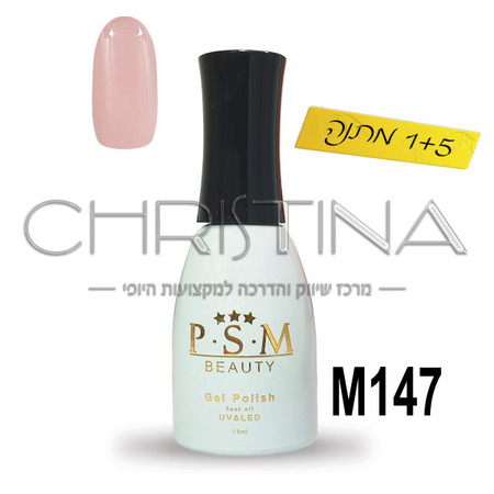 לק ג'ל P.S.M Beauty גוון - M147