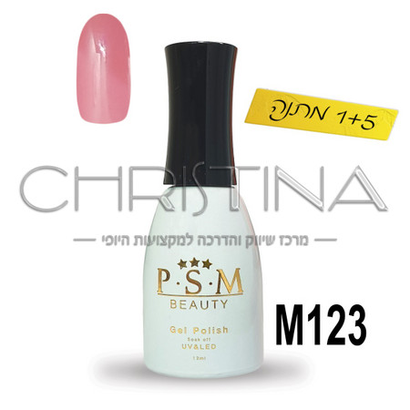 לק ג'ל P.S.M Beauty גוון - M123