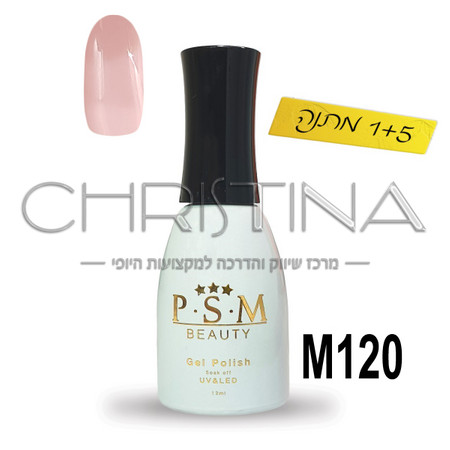לק ג'ל P.S.M Beauty גוון - M120
