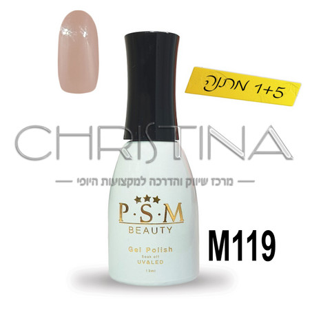 לק ג'ל P.S.M Beauty גוון - M119