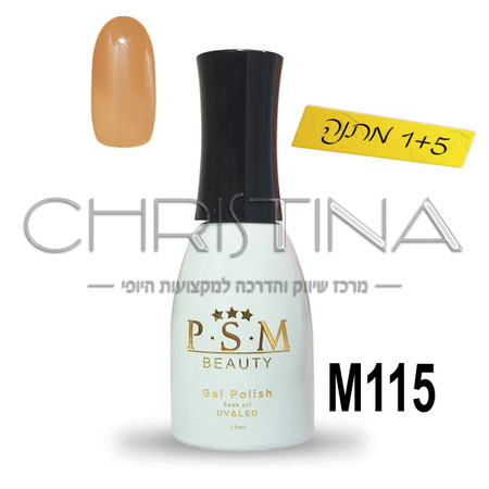 לק ג'ל P.S.M Beauty גוון - M115