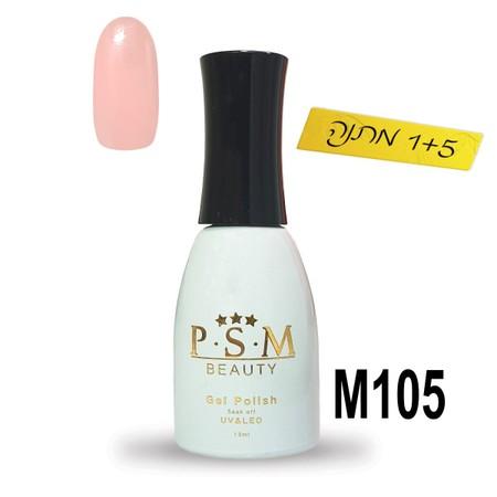 לק ג'ל P.S.M Beauty גוון - M105
