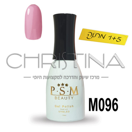 לק ג'ל P.S.M Beauty גוון - M096