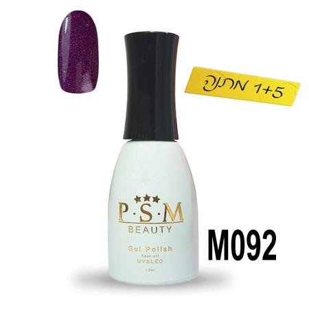 לק ג'ל P.S.M Beauty גוון - M092