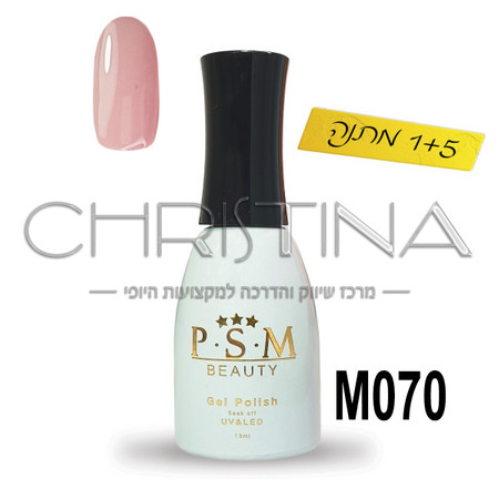 לק ג'ל P.S.M Beauty גוון - M070