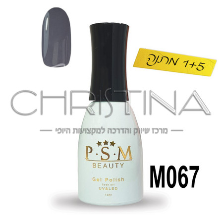 לק ג'ל P.S.M Beauty גוון - M067