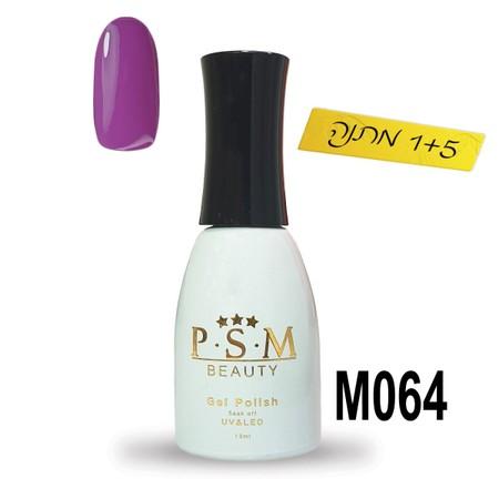 לק ג'ל P.S.M Beauty גוון - M064