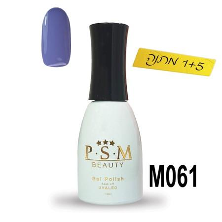 לק ג'ל P.S.M Beauty גוון - M061