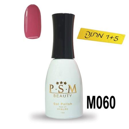 לק ג'ל P.S.M Beauty גוון - M060