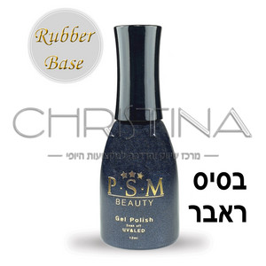 בסיס ראבר ללק ג'ל Rubber BASE - P.S.M Beauty