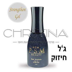 מחזק לק ג'ל Strengthen Gel - P.S.M Beauty