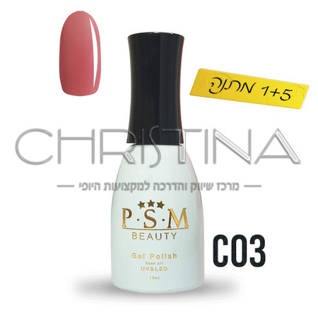 לק ג'ל P.S.M Beauty גוון - C03