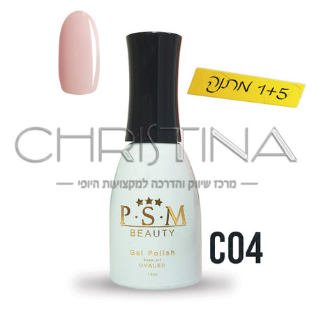 לק ג'ל P.S.M Beauty גוון - C04