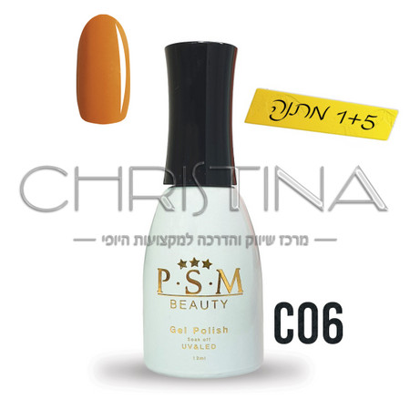 לק ג'ל P.S.M Beauty גוון - C06