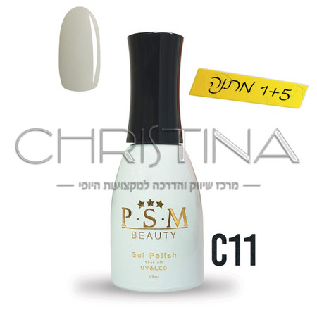 לק ג'ל P.S.M Beauty גוון - C11