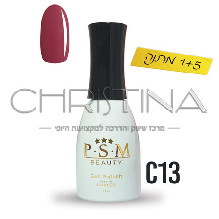 לק ג'ל P.S.M Beauty גוון - C13