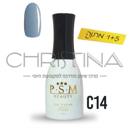 לק ג'ל P.S.M Beauty גוון - C14
