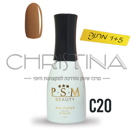 לק ג'ל P.S.M Beauty גוון - C20