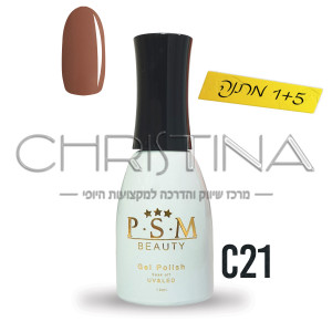 לק ג'ל P.S.M Beauty גוון - C21