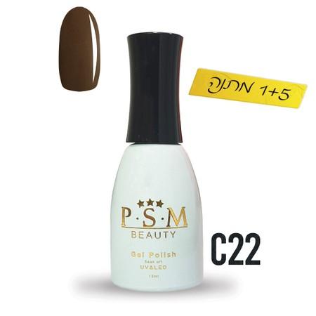 לק ג'ל P.S.M Beauty גוון - C22