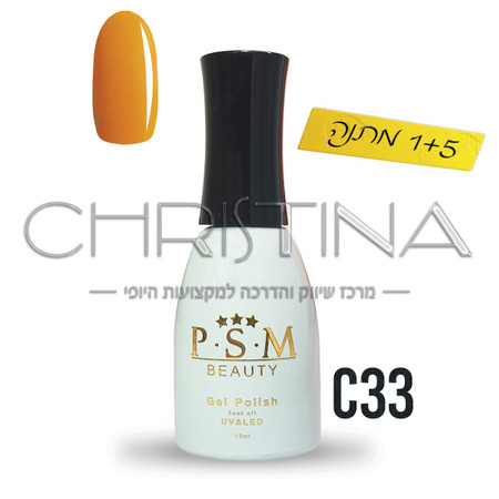 לק ג'ל P.S.M Beauty גוון - C33