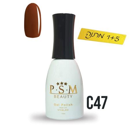 לק ג'ל P.S.M Beauty גוון - C47