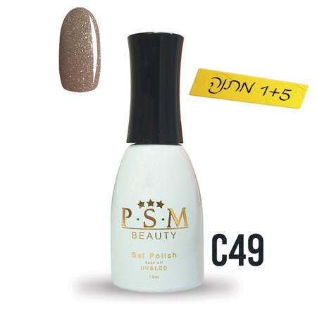 לק ג'ל P.S.M Beauty גוון - C49