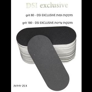 מדבקות שיוף חד פעמיות לפדיקור DSI EXCLUSIVE