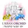 סדרת URBAN ORCHID