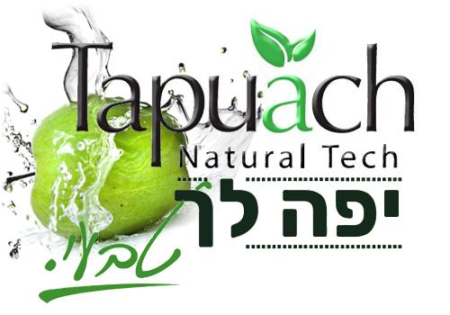 תפוח טכנולוגיות טבעיות - Tapuach Natural Tech