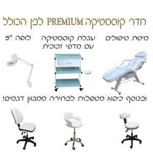 חדר קוסמטיקה Premium לבן