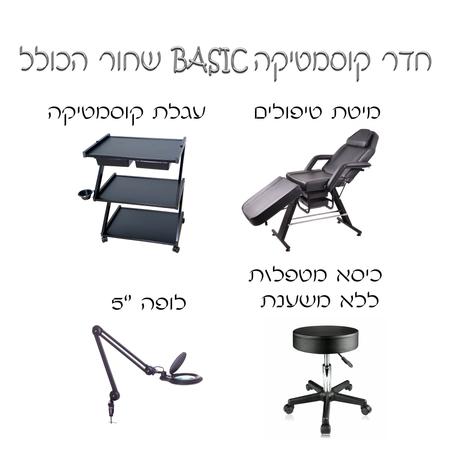 חדר קוסמטיקה Basic שחור