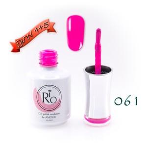 לק ג'ל ריו - Rio Gel polish number - 061