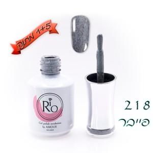 לק ג'ל ריו - Rio Gel polish number - 218